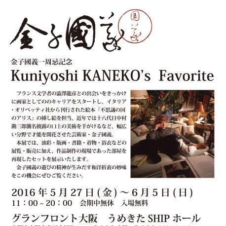 グランフロント大阪にて金子國義追悼展