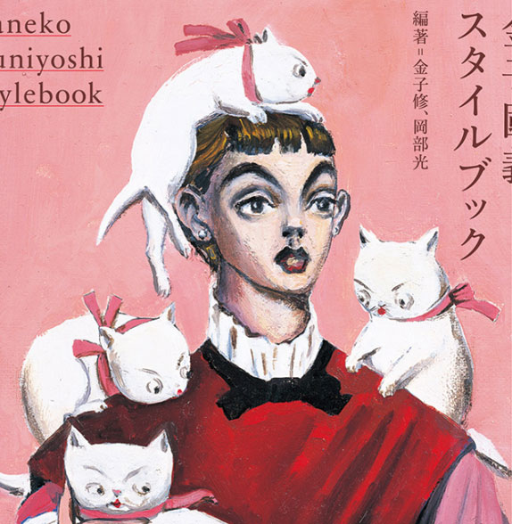 「金子國義スタイルブック」ご予約販売のお知らせ。