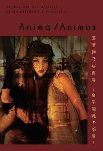 須藤絢乃写真展 Anima/Animus –金子國義の部屋ー