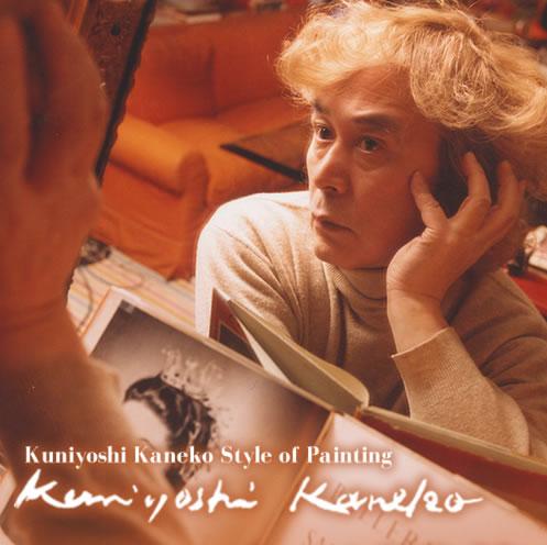 金子國義  NEWS Kuniyoshi Kaneko Style of Painting