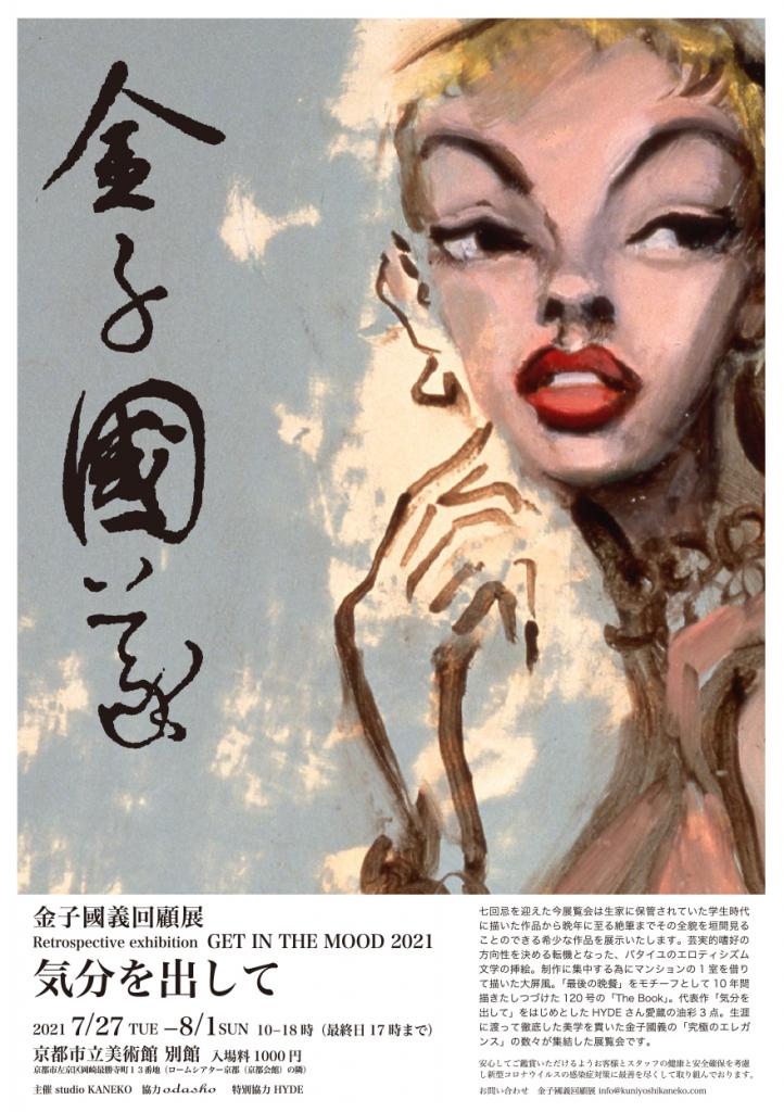 金子國義回顧展 Retrospective exhibition  気分を出して GET IN THE MOOD2021